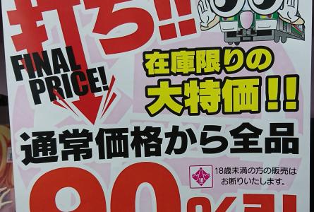 【終了】ヨドバシカメラ仙台店でエロゲ全品90%オフになるセールが開催中!!!