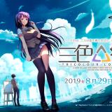 三色絵恋 -Tricolour Lovestory-の日本語版がPS4で8月に発売。Steam版の日本語版は??